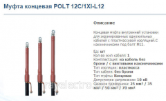 Coupling end POLT-12E/1XI-L12/A50-155