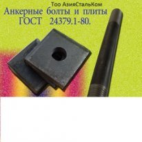 Bolts base (anchor bolts) GOST 24379.1-80
