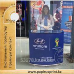 Virtual Promoter Premium Kompak