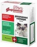 Витамины Фармавит Neo  для беременных и кормящих