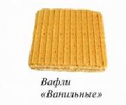 Lion wafers vanilla