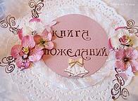Книга Пожеланий на свадьбу, Сувениры, Свадебная