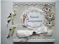 Книга пожеланий на свадьбу, Свадебный фотоальбом