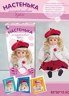 Куклы  интерактивные  Настенька