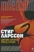 Книги, Девушка, которая играла с огнем в Алматы