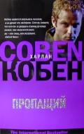 Книги Пропащий в Алматы