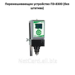 Перемешивающее устройство ПЭ 8300, без штатива