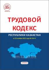 The labor code of the Republic of Kazakhstan of