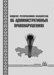 The code of the Republic of Kazakhstan about