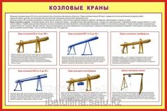 Poster Cranes goat E.25