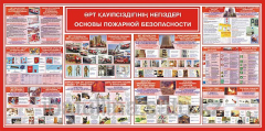 The stand Fire safety in Almaty 42370