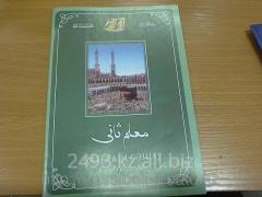 Book Mugalim sledge
