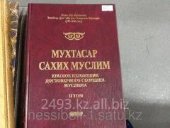 Книга Мухтасар Сахих Муслим