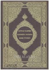 The Koran on Kazakh the Koran in Almaty