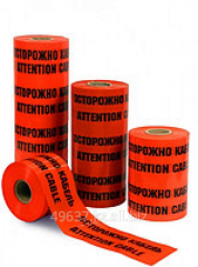 Tape alarm Telekomprovod