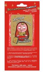 Магнит Хочун - Путешественник