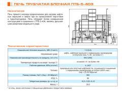 Печь трубчатая блочная ПТБ-5-40Э