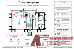 The photoluminescent plan of evacuation 400х300 in