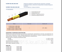 Wire PPGNG (A)-FRHF 1kh70mk-1 TU 16.K71-339-2004