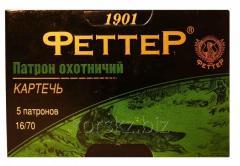 Boss Fetter k.16 case-shot No. 5 No. 6