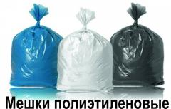 Мешки полиэтиленовые для мусора