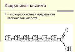 Гексановая кислота