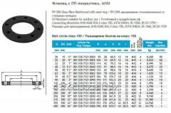 Фланец с ПП покрытием, ANSI