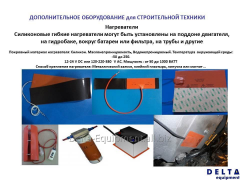 Additional equipment for construction equipmen