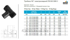 Tee 90 ° electrowelded PE100 SDR11