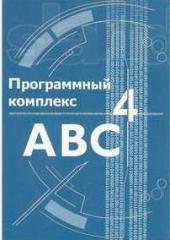ARS PS program of the plumber