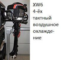 Boat motor 6.0 XW6 173 cc