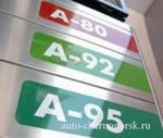 AI-92 gasoline