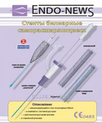 The stents self-extending (bronkhialno /