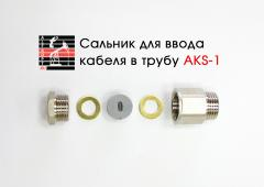 AKS-1 epiploon for input of a cable in a pipe