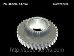 Шестерня КС-4572.14.103