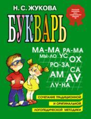 Букварь в Алматы купить