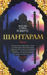 Шантарам купить в Алматы