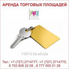 Аренда торговых площадей в Алматы.