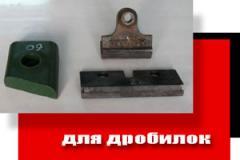 Запасные части для переработки рудного сырья.