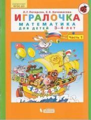 Математика. Игралочка. 3-4 года. Часть 1 Автор: Л. Г. Петерсон, Е. Е. Кочемасова