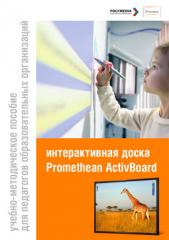 The textbook of methodics on use of ActivBoard