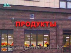 Sign for shops 2.10