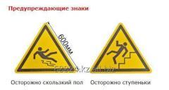 Напольный предупреждающий знак самоклеящийеся с