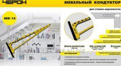 Мебельный кондуктор Черон МК14