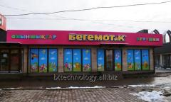 Sign svetodiody Retail network of toys