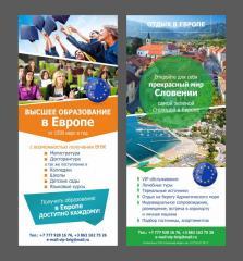 Обучение в Европе