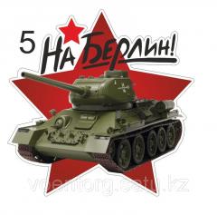 Наклейка к 9 мая на Берлин танк 20 см на 20 см