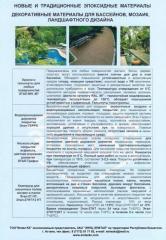 Составы для бассейнов, мозаик ландшафтного дизайна