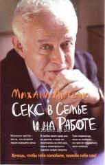 Книга Михаил Литвак: Секс в семье и на работе