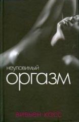 Книга Неуловимый оргазм